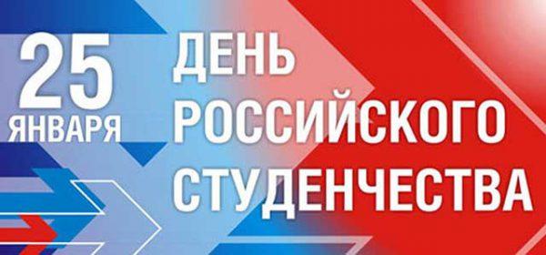 den-rossijskogo-studenchestva.jpg