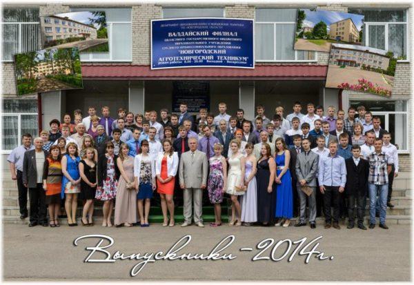 foto_tehnikum_vypuskniki_2014_0222.jpg