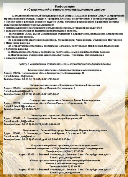 selskohozyaystvennyy_konsultacionnyy_centr_1.jpg